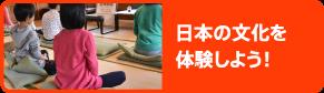 日本文化を体感